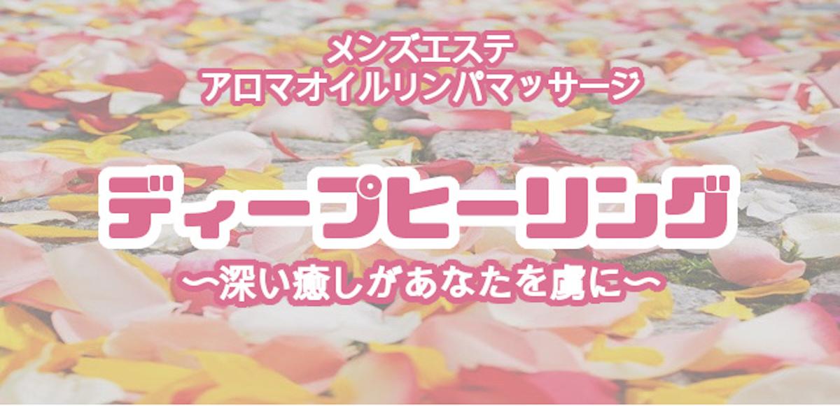 大井町メンズエステ 【メンエス ディープヒーリング】