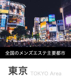 東京メンズエステ