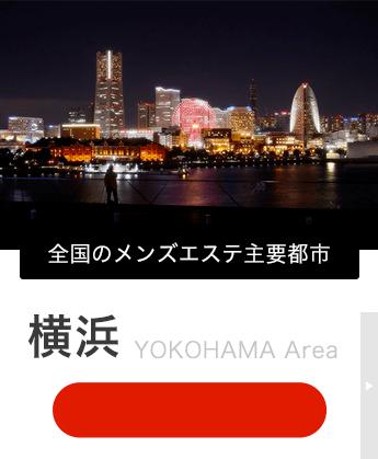 横浜メンズエステはメンエスCメン